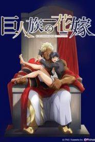 Kyojinzoku no Hanayome | The Titan's Bride